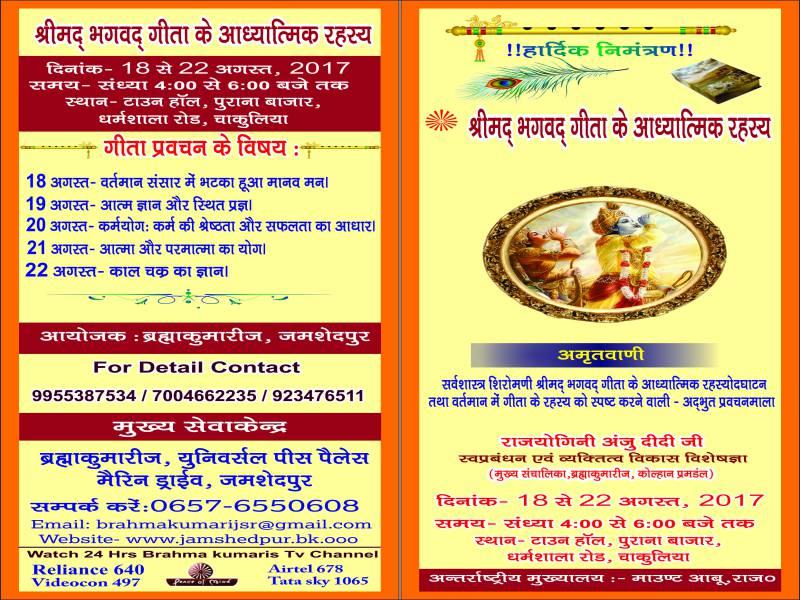 jamshedpur anju
